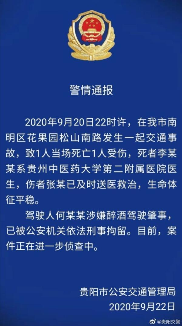 贵阳一援鄂抗疫医生遇车祸身亡,司机涉嫌醉驾已被刑拘【www.smxdc.net】
