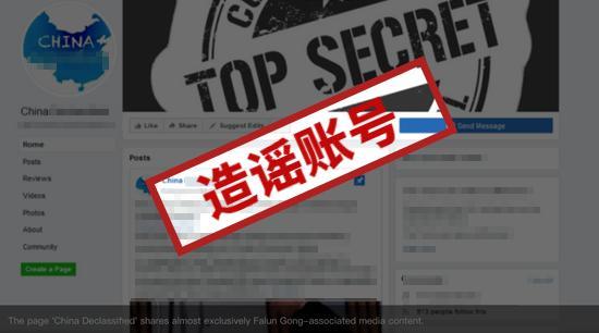 """号称""""中国解密"""",实则造谣抹黑!内容不堪入目,幕后黑手又是它!-第3张"""