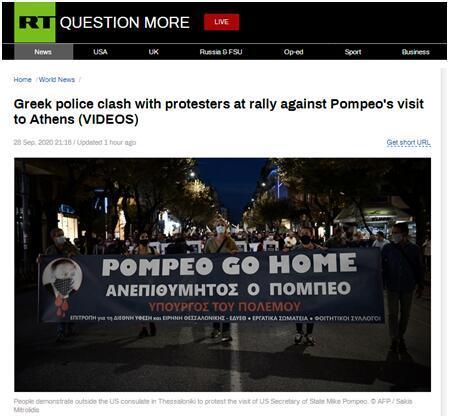 """蓬佩奥到访,希腊街头爆发抗议:""""美国佬,滚回家去"""",还有示威者踩踏美国国旗【www.smxdc.net】 全球新闻风头榜 第1张"""