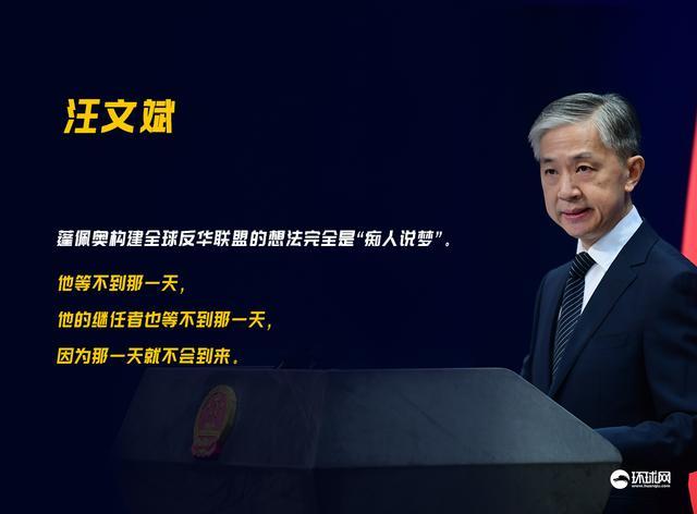 蓬佩奥声称要构建全球反华联盟 外交部:他等不到那一天,因为那一天不会到来【www.smxdc.net】