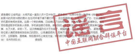 """""""中秋微信红包有病毒"""",快删?"""