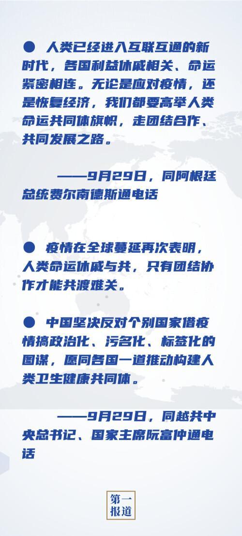第一报道|中国元首外交的这个高频词,彰显大国责任与担当-第1张