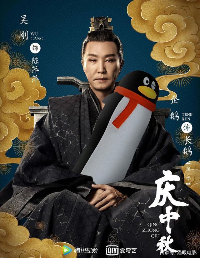 吴刚机智回应江疏影道歉,还抱着一只企鹅,网友:您要奔月?-第1张