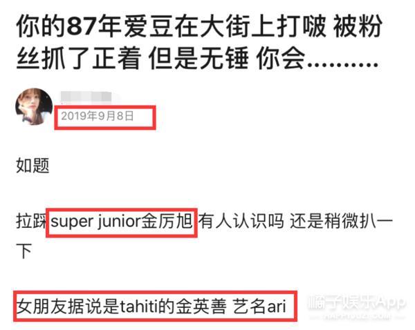 SJ厉旭公布恋情并道歉,女友撞脸宋雨琦,粉丝曾目击两人接吻?-第35张