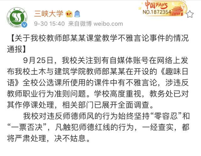 老师日语课发音用不雅语言 三峡大学:教师停课 绝不姑息【www.smxdc.net】