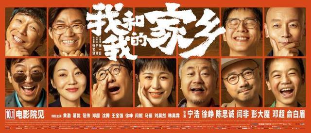 国庆档影片青岛影院影厅全开 观众最爱《家乡》阵《姜子牙》-第2张