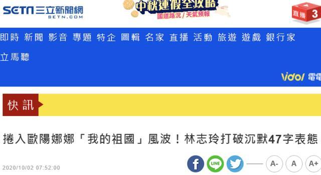 """绿媒等到林志玲""""回应"""",也等来了""""祝福祖国""""【www.smxdc.net】 全球新闻风头榜 第1张"""