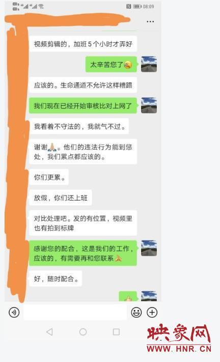 男子出差返乡途中 一口气拍下361张车辆违章照片向高速交警举报【www.smxdc.net】 全球新闻风头榜 第1张