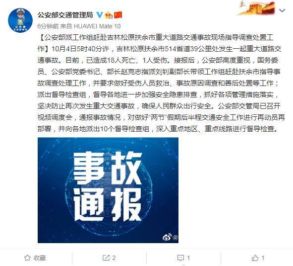吉林扶余交通事故已致18死 公安部派组赴现场调查【www.smxdc.net】