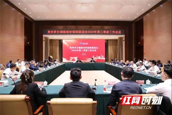 持续讲好茅台故事 贵州茅台湖南省经销商联谊会2020年第三季度工作会举行