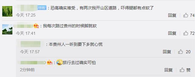 """重庆大叔因恐高在高速上报警称""""心慌腿软不敢开""""网友:找的高级代驾【www.smxdc.net】 全球新闻风头榜 第6张"""