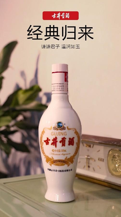 """高线光瓶酒""""潮涌""""古井贡酒·老瓷贡携势入局 经销商如何上车?"""