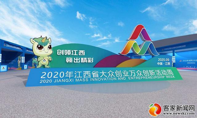 江西省双创活动周启动仪式将在南康家居小镇举办
