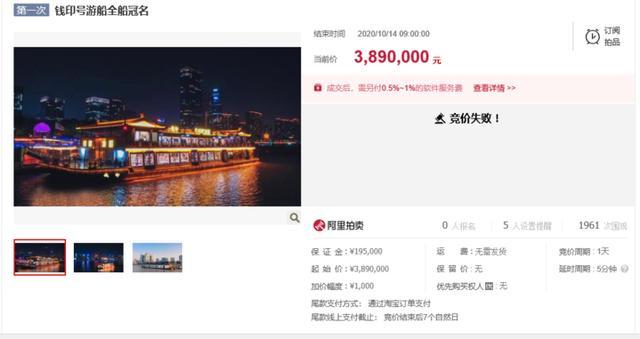 """一年389万元起拍 钱塘江最大游船""""钱印号""""冠名权流拍"""