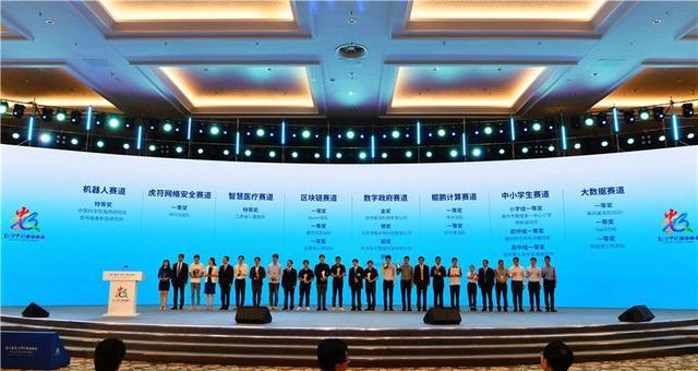 第三届数字中国建设峰会在福州闭幕