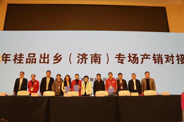 2020年桂品出乡专场展销活动在山东济南举办