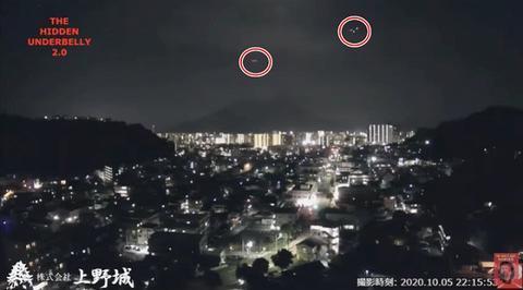日本直播拍到UFO编队飞行:掠过火山口 银光闪烁