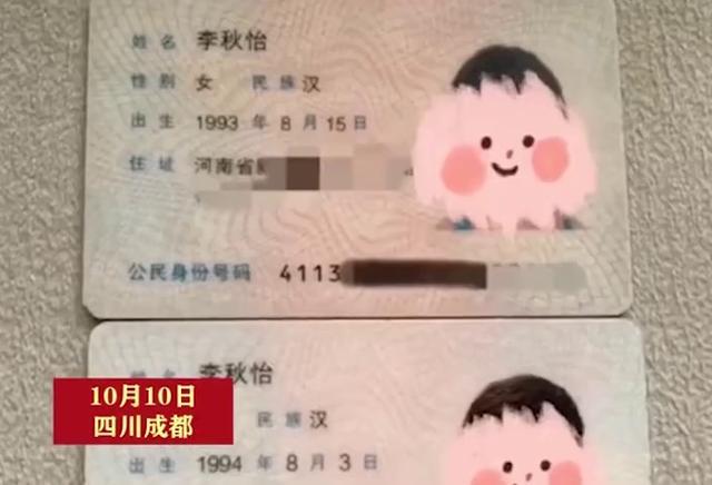 同名同姓夫妻领证结婚,李秋怡女士嫁给李秋怡先生,网友:齁甜 全球新闻风头榜 第3张