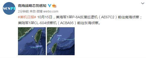 南海战略态势感知:10月15日,美国两架军机分别前往南海和东海侦察 全球新闻风头榜 第3张