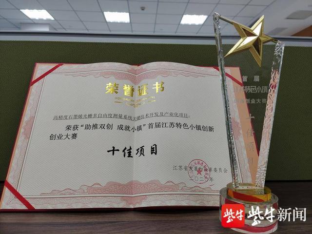 常州石墨烯小镇项目入选首届江苏特色小镇创新创业大赛十佳项目