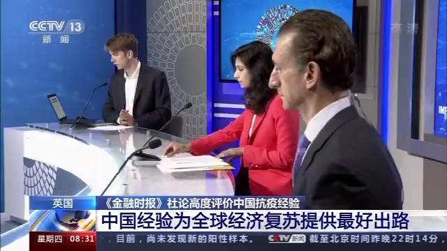 英国《金融时报》:中国经验为全球经济复苏提供最好出路