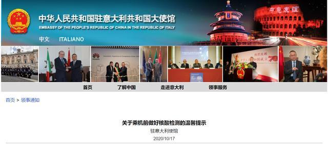 中国驻意大利大使馆通知:凡在使领馆不予审核的机构做的核酸检测不被认可