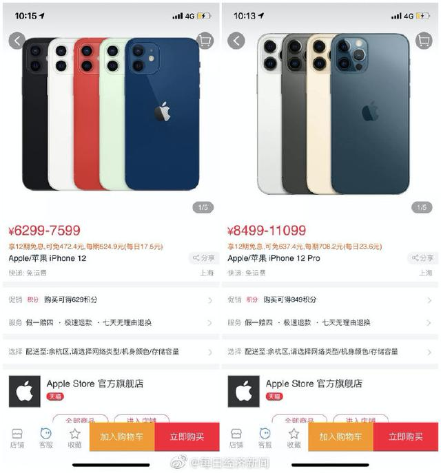 预售太火爆 iPhone12首批售罄连夜补货 全球新闻风头榜 第1张