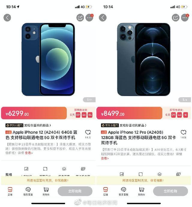 预售太火爆 iPhone12首批售罄连夜补货