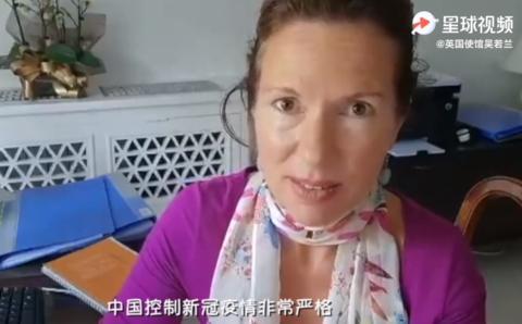 英国新任驻华大使拍隔离Vlog:全程中文介绍 赞中国防疫专业 全球新闻风头榜 第3张