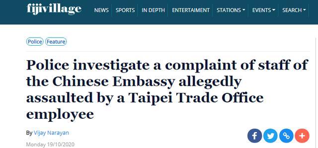 """大陆外交官在斐济把台人员""""打成脑震荡""""?斐济警方:我们收到的是大陆外交官被袭的控告"""