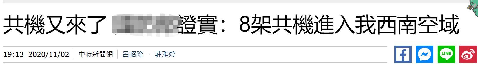 又来了!台防务部门:8架解放军军机今进入台湾西南空域