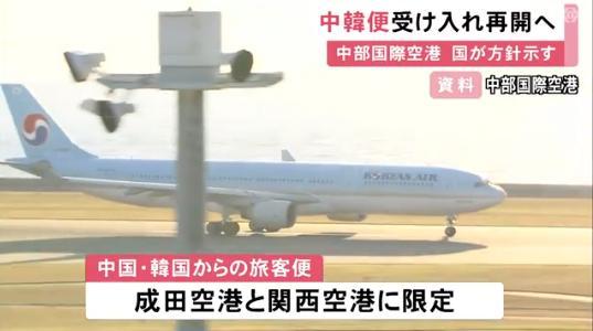 日媒:日本中部国际机场将恢复中韩航班往来