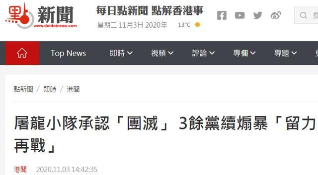 """扬言要置港警于死地的""""屠龙小队"""",承认被""""团灭"""" 全球新闻风头榜 第1张"""