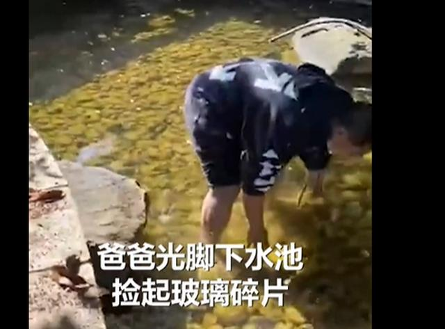 言传身教!爸爸赤脚下水捞宝宝扔的玻璃渣:想让儿子学会承担责任 全球新闻风头榜 第3张