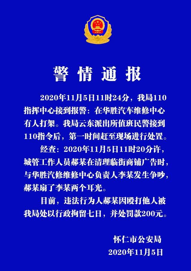 """警方通报""""山西怀仁城管人员殴打他人""""处理结果:行政拘留七日,罚款200元 全球新闻风头榜 第1张"""