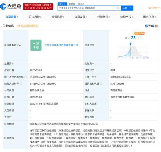 刘强东与章泽天共同成立新公司:前者持股99% 后者持股1% 全球新闻风头榜 第1张