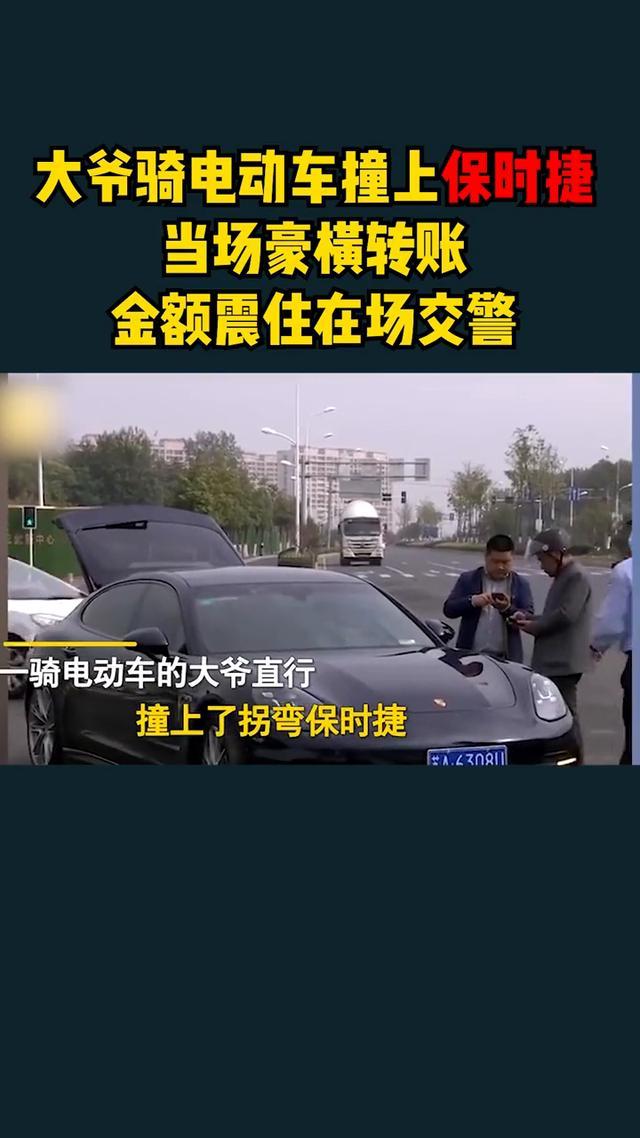 大爷骑电动车撞上保时捷 当场豪横转账一万五震住在场交警