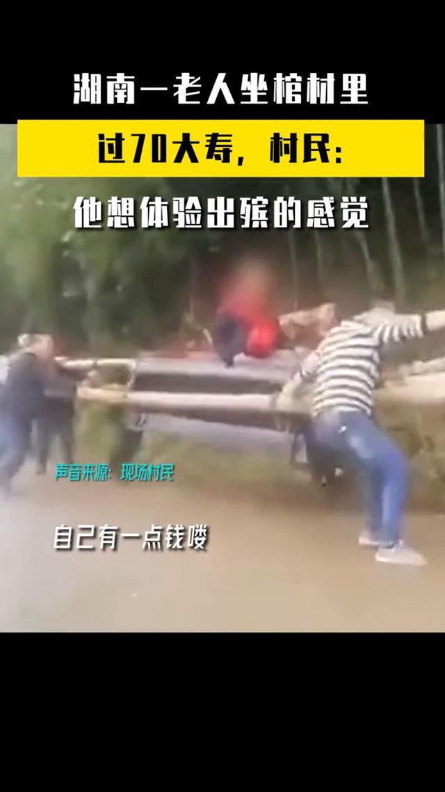 湖南一老人坐棺材里过70大寿,村民:他想体验出殡的感觉 全球新闻风头榜 第1张