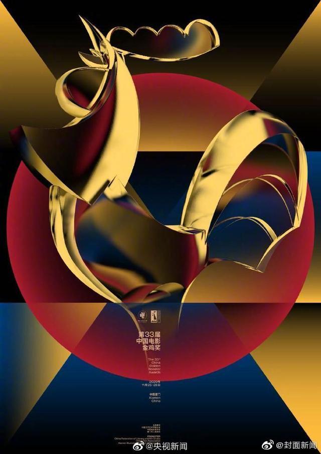 第33届金鸡奖提名名单公布你最看好谁? 全球新闻风头榜 第5张