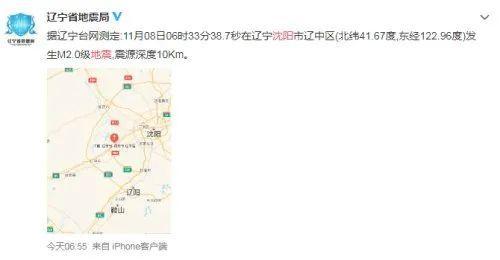 刚刚,沈阳地震了 全球新闻风头榜 第2张