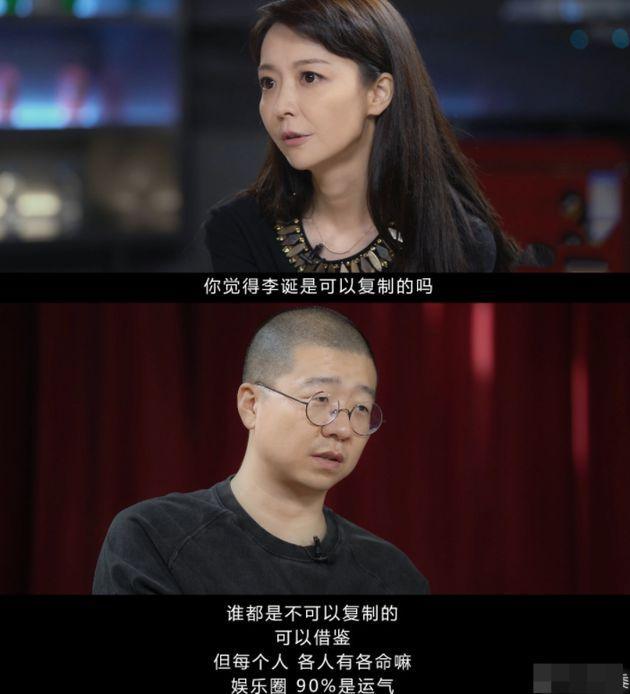 走红能复制么?李诞:娱乐圈90%是运气 全球新闻风头榜 第1张