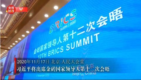 国家主席习近平将出席金砖国家领导人第十二次会晤