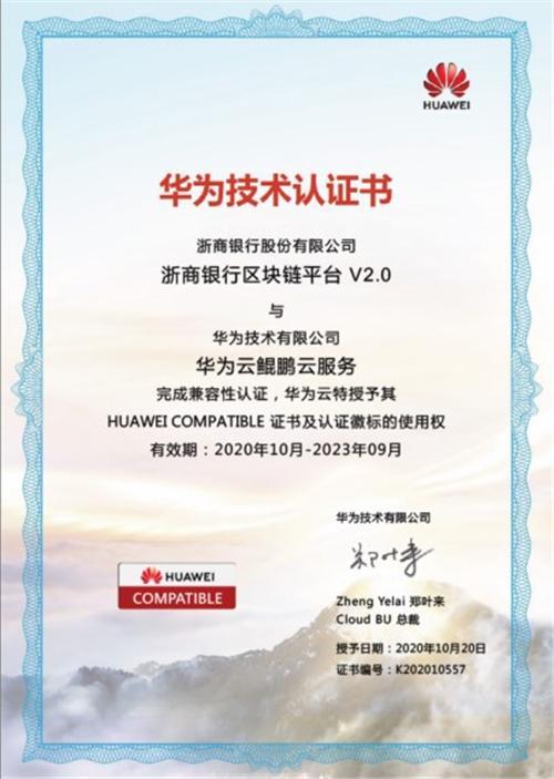 业内首个!浙商银行区块链平台通过工信部电子标准院所有功能测试