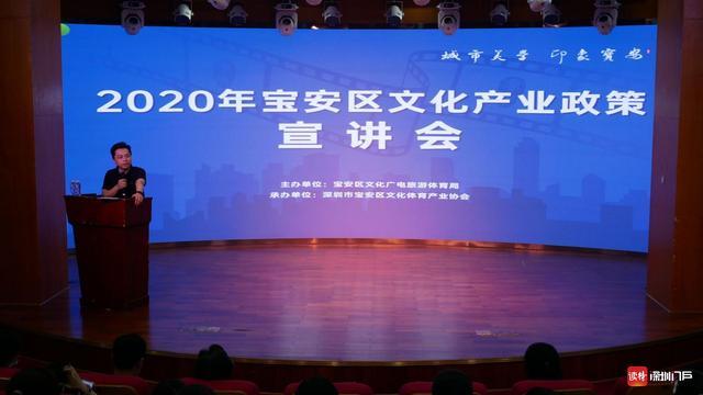 促进影视企业发展!宝安区面对面举行文化产业政策宣讲会