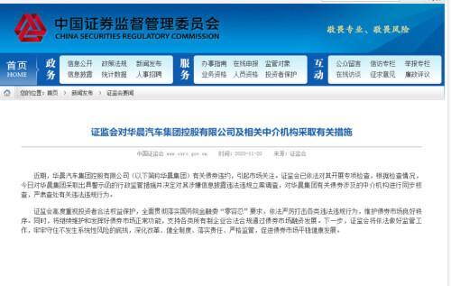 证监会对华晨汽车集团控股有限公司及相关中介机构采取有关措施