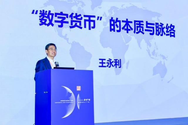 王永利:数字人民币对打破数据垄断有重大作用