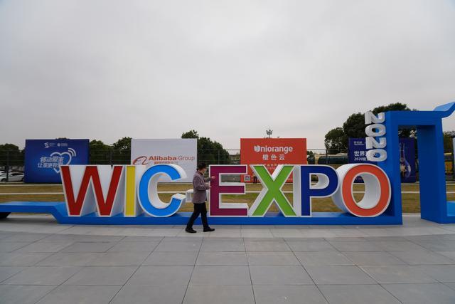 """2020年""""互联网之光""""博览会在乌镇开幕"""