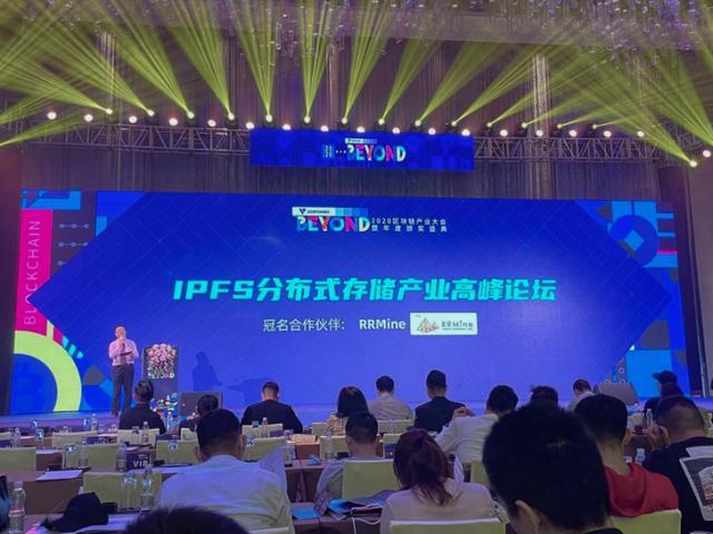 BEYOND·区块链产业大会隆重召开,RRMine荣获2020年度IPFS最具影响力企业称号