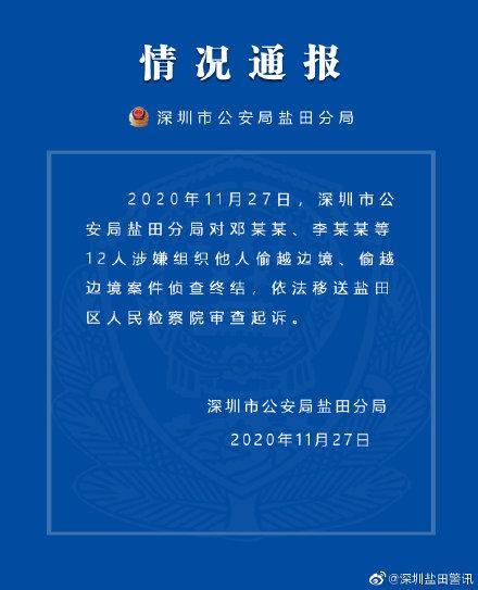 12名港人涉嫌偷越边境 已被依法移送深圳盐田检方审查起诉