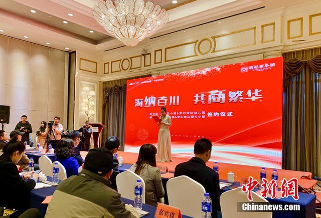 黄山新华联纳尼亚小镇招商集中签约仪式举办